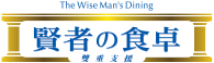 The WiseMan's Dining